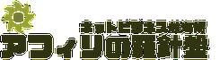 アフィリの羅針盤 -ネットビジネス航海術-