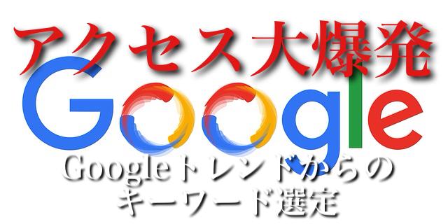 Googleトレンドからキーワード選定(記事のネタ選び)する方法