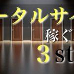 ポータルサイトの稼ぎ方3ステップと収入について【初級編】