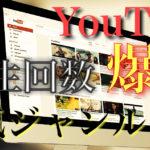 YouTubeアフィリで再生回数を稼ぎ易いジャンル
