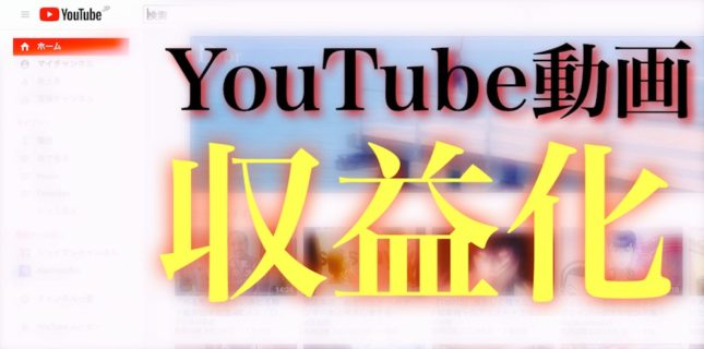 YouTubeアフィリの始め方「収益化の設定」