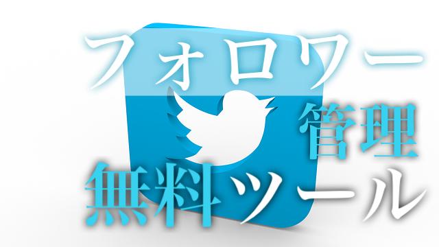 Twitterのフォロワーを管理する無料ツール「SocialDog」