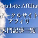 ポータルサイトアフィリ初心者向け【入門編】