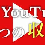 YouTuberの収入源から稼ぎを拡大する仕組みを学ぼう
