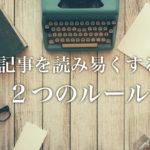 ブログの記事を読み易くするための2つのルール