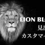 LION BLOGの見出しカスタマイズ!初心者でも簡単にできる方法