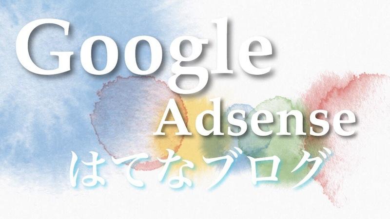 Googleアドセンスの審査は、はてなブログなど無料ブログでは受けれない?