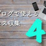 日記ブログでもアクセス数を増やすことができる基本的な4つの正攻法
