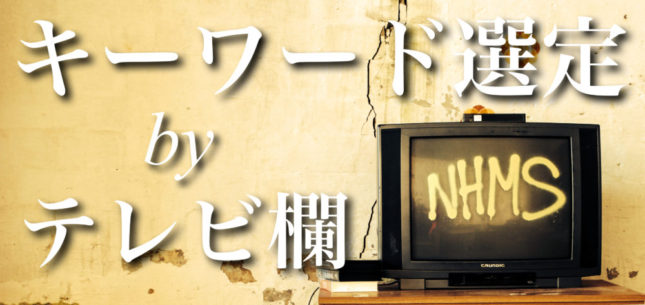 テレビ欄からキーワード選定(記事のネタ選び)する方法