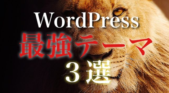 ワードプレス初心者向けのブログテーマ(無料・SEO対応)オススメ3選