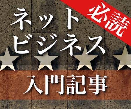 ネットビジネス・アフィリ初心者向け【入門編】