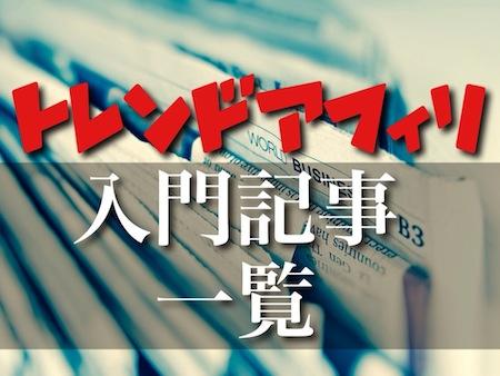トレンドアフィリエイト初心者向け【入門編】