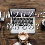 アフィリエイト初心者が日記ブログで稼ぐことは可能なのか?