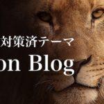 LION BLOG、WordPressのSEO対策済テーマを使ってみた