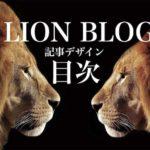 LION BLOGの目次とマーカー、ボックスデザインの使い方 – WordPressテーマ