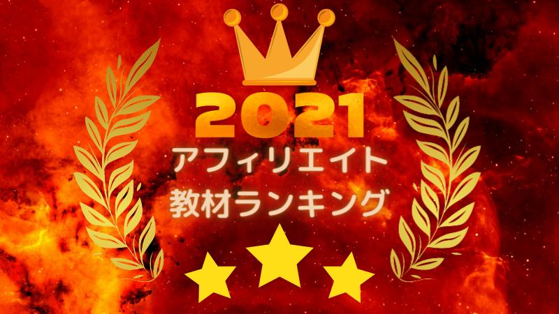 アフィリエイト教材オススメランキング2021版【初心者向け限定】